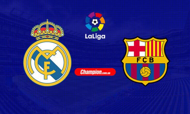 Барселона зробила історичне досягнення в матчі з Реалом