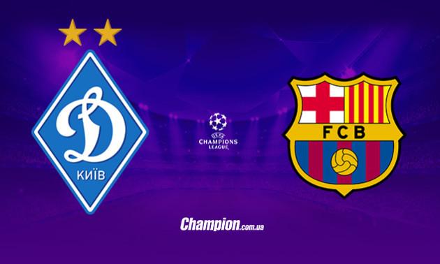 Динамо – Барселона: Де дивитися матч Ліги чемпіонів