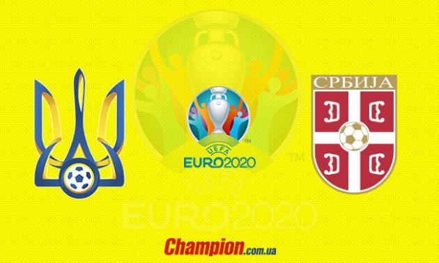 Євро - 2020. Україна - Сербія 5:0. Як це було