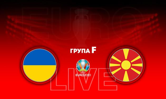 Україна - Північна Македонія: онлайн-трансляція матчу в групі C. LIVE