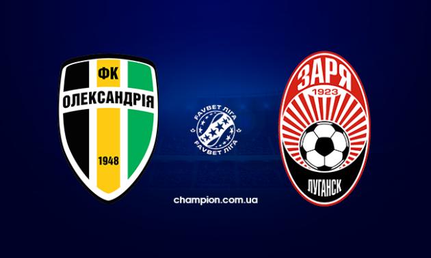 Олександрія - Зоря: онлайн-трансляція 15 туру УПЛ. LIVE