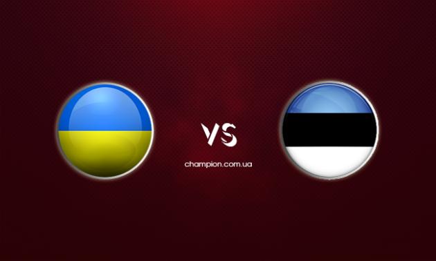 Україна - Естонія: онлайн-трансляція матчу. LIVE