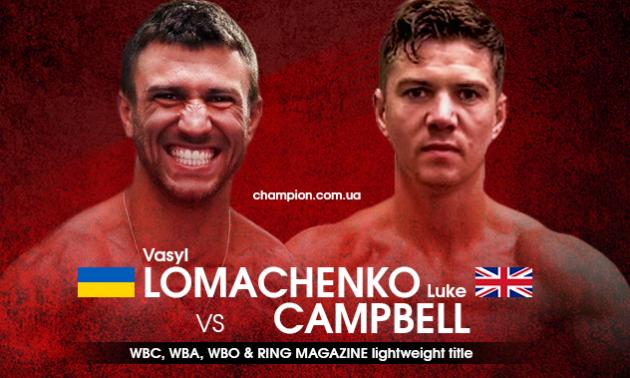 Український телеканал покаже пряму трансляцію поєдинку Ломаченко - Кемпбелл