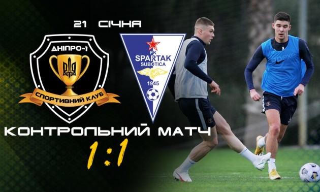 Дніпро-1 зіграв внічию зі Спартаком у контрольному матчі