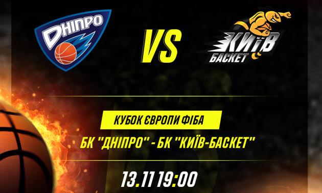 Кубок Європи ФІБА: Вирішальний матч для БК Дніпро