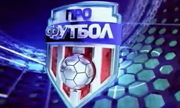 Про тур в УПЛ та українські команди в Лізі Європи - Профутбол за 1 вересня
