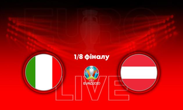 Євро-2020. Італія - Австрія: онлайн трансляція матчу 1/8 фіналу. LIVE