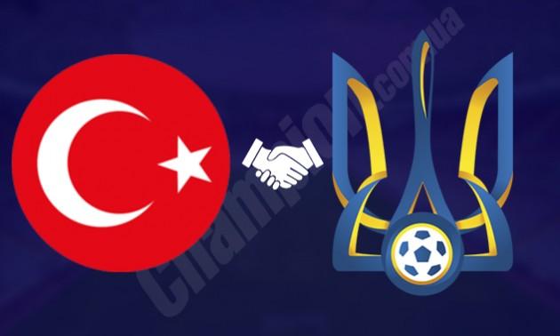 Україна не змогла перемогти Туреччину в товариському матчі  26dcc59ed1d2f