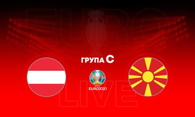 Євро-2020. Австрія - Пн. Македонія: онлайн-трансляція матчу в групі C. LIVE