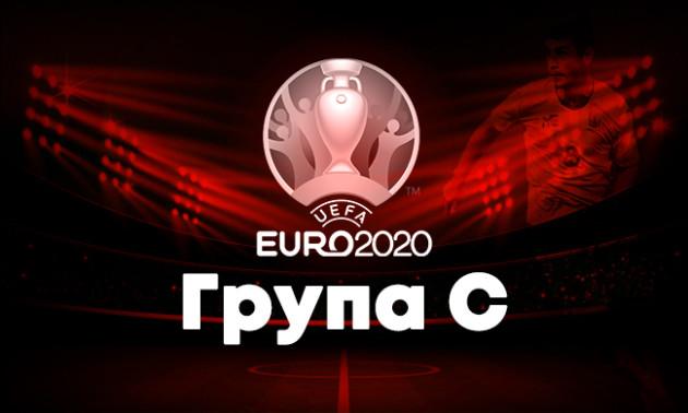 Чемпіонат Європи. Група C. Календар, результати, турнірна таблиця