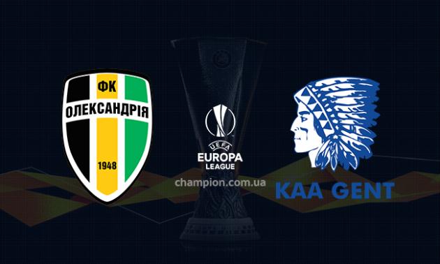 Олександрія - Гент: онлайн-трансляція матчу Ліги Європи. LIVE