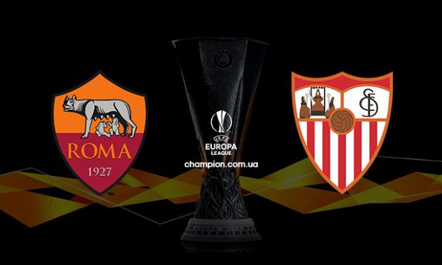 Севілья - Рома: онлайн-трансляція матчу 1/8 фіналу Ліги Європи. LIVE