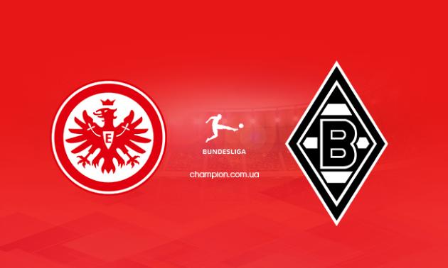 Айнтрахт - Боруссія М: онлайн-трансляція матчу 26 туру Бундесліги. LIVE