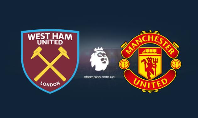 Вест Гем - Манчестер Юнайтед: онлайн-трансляція матчу 6 туру АПЛ