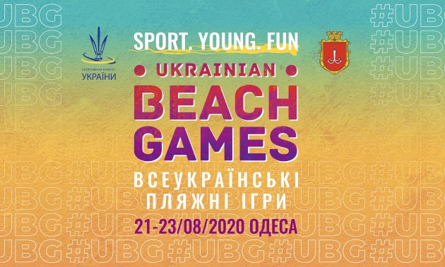 В Одесі відбудуться Ukrainian Beach Games