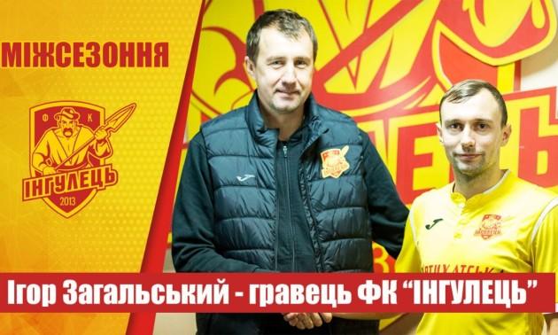 Інгулець підписав екс-півзахисника СК Дніпро-1