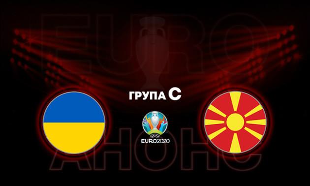 Україна - Північна Македонія: анонс і прогноз матчу