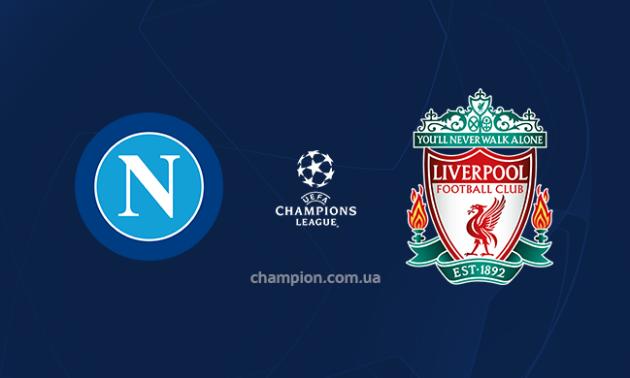 Наполі -Ліверпуль: дивитися онлайн-трансляцію матчу Ліги чемпіонів