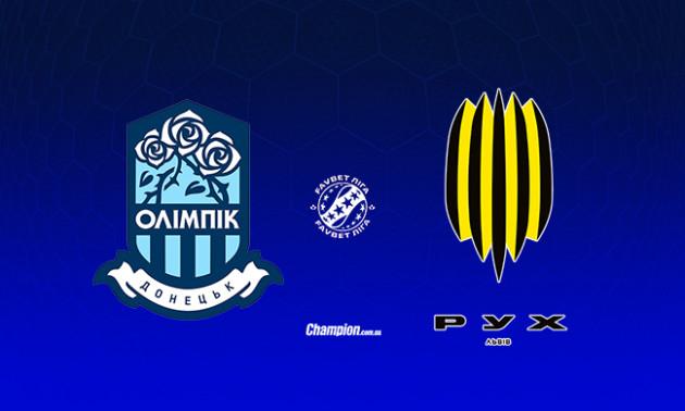 Олімпік - Рух: онлайн-трансляція матчу 12 туру УПЛ. LIVE