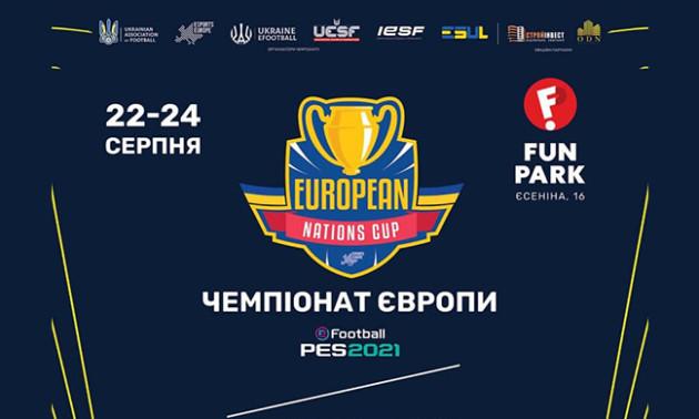 Збірна Сербії вийшла до фіналу European Nations Cup PES 2021