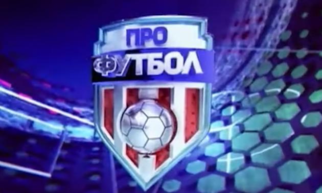 Про УПЛ та українські клуби в єврокубках - Профутбол