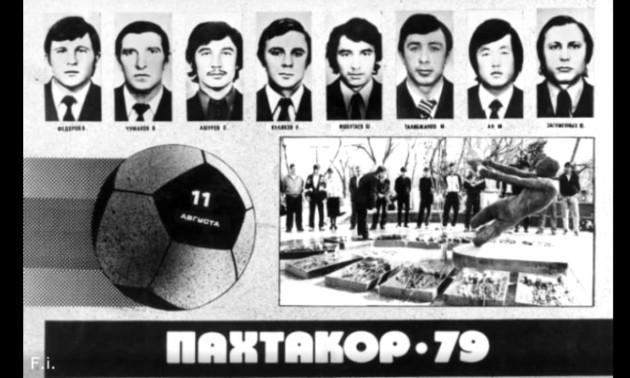 41 рік тому в небі над Україною розбився Пахтакор