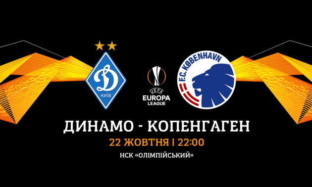 Динамо - Копенгаген: анонс і прогноз на матч Ліги Європи