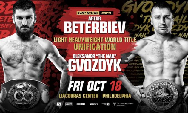 Гвоздик та Бетербієв битимуться 18 жовтня в Філадельфії