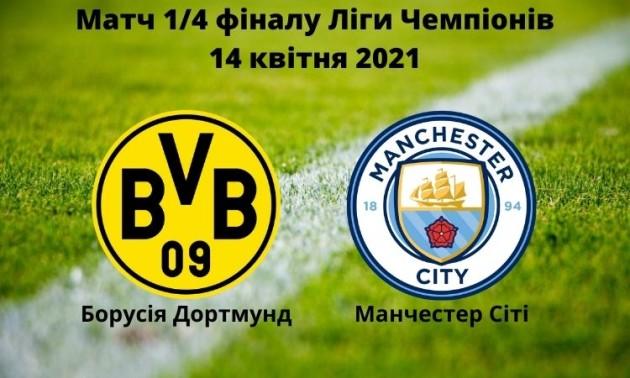 Прогноз на матч Борусія Дортмунд – Манчестер Сіті: 14 квітня 2021