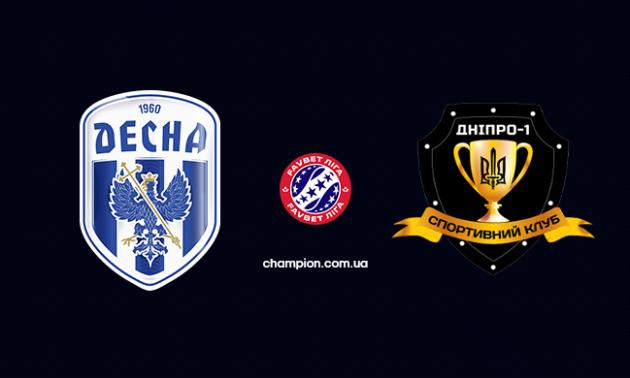 Десна - Дніпро-1: онлайн-трансляція 14 туру УПЛ. LIVE