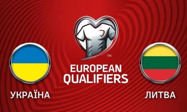 Україна - Литва. LIVE