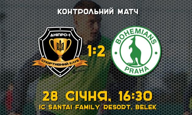 Дніпро-1 поступився Богеміансу у товариському матчі