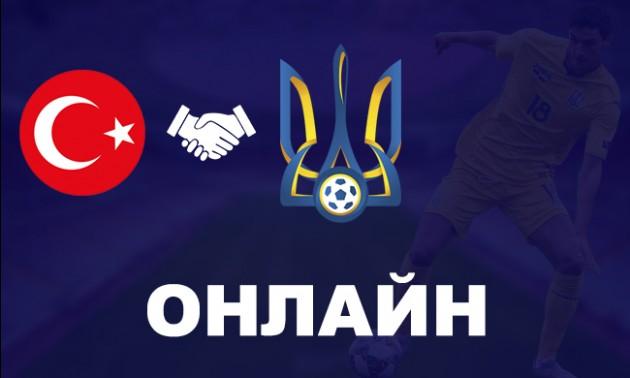 Туреччина - Україна: 0:0. ПОЄДИНОК ЗАВЕРШЕНО