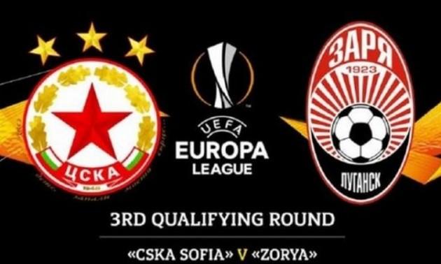 ЦСКА - Зоря: прогноз і анонс на матч Ліги Європи