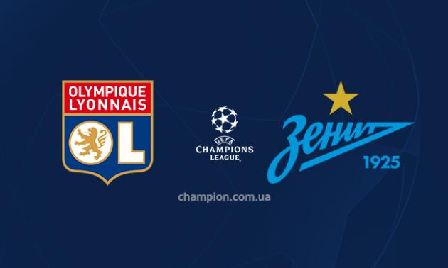Ліон - Зеніт: онлайн трансляція матчу Ліги чемпіонів