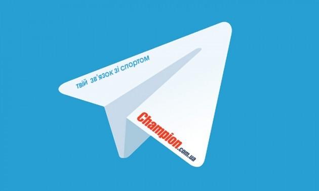 Підписуйтеся на Чемпіонські новини в Telegram