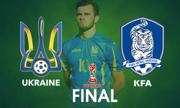 Україна - Південна Корея: анонс і прогноз на фінал чемпіонату світу