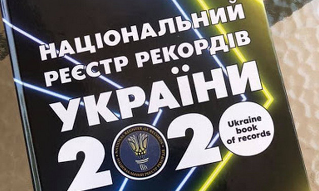 Дайте відповідь на запитання і виграйте книгу Національний реєстр рекордів України 2020