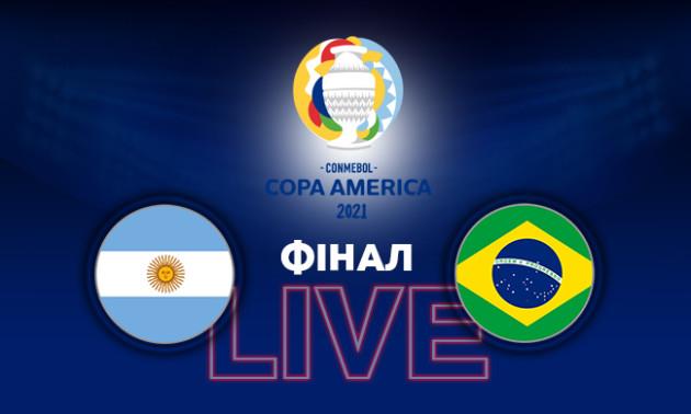 Аргентина - Бразилія: онлайн-трансляція фіналу Кубку Америки. LIVE