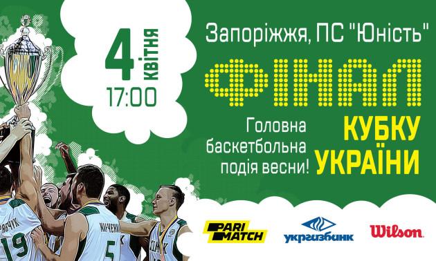 Фінал Кубку України відбудеться з глядачами