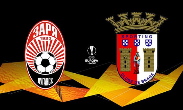 Зоря - Брага: онлайн-трансляція матчу Ліги Європи. LIVE