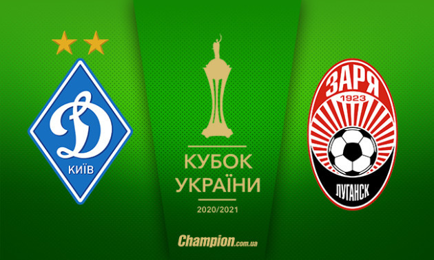 Динамо - Зоря: як команди дійшли до фіналу Кубка України