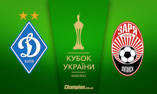 Бойко та Шапаренко вийдуть у стартовому складі Динамо на фінал Кубку України