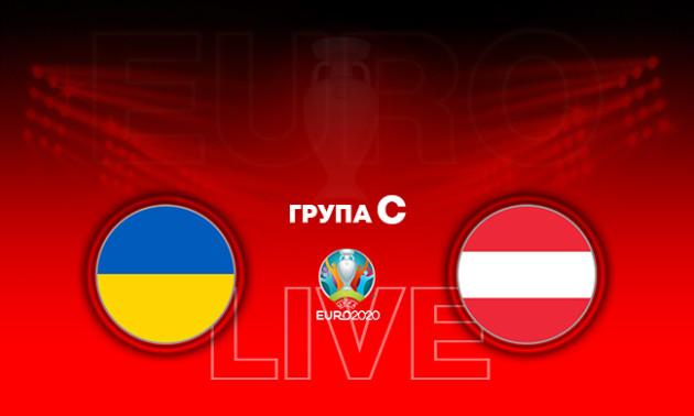 Україна - Австрія: онлайн-трансляція матчу в групі C. LIVE