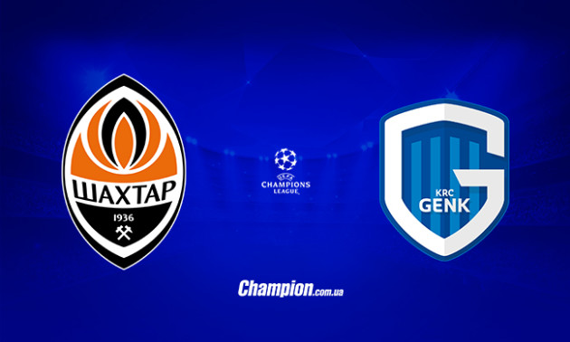 Ліга чемпіонів. Шахтар - Генк: онлайн-трансляція. LIVE