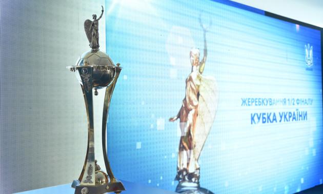 Визначилися півфінальні пари Кубка України
