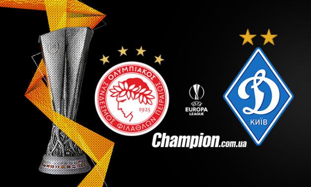Олімпіакос — Динамо: де дивитися онлайн-трансляцію матчу Ліги Європи