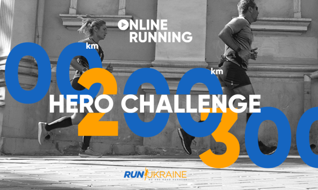 Подаруй собі бігове літо: Run Ukraine презентувала біговий HERO CHALLENGE