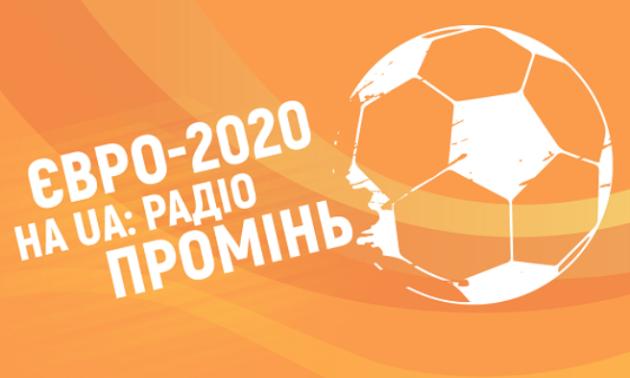 Радіо Промінь транслюватиме чемпіонат Європи з футболу