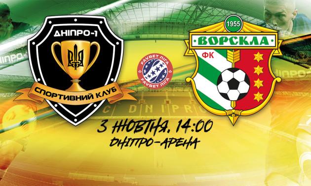 Матч Дніпро-1 - Ворскла відбудеться з глядачами